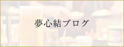 夢心結ブログ